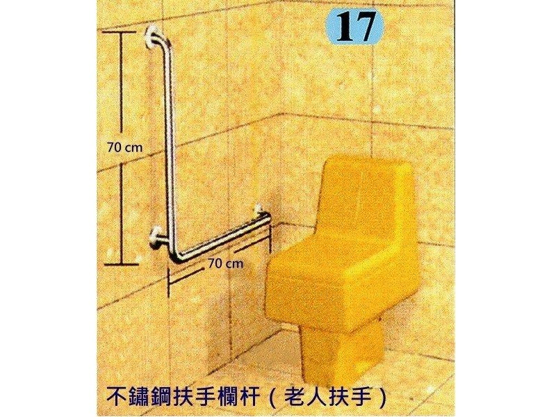 ia017 安全扶手-17 單支售 1.2管徑