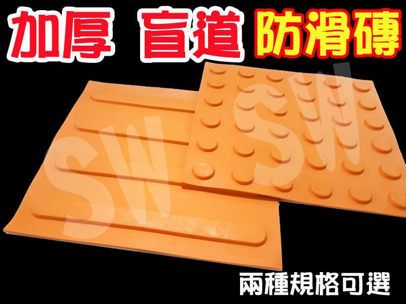ib003 加厚 導盲磚 引導磚 指引磚 無障礙設施地磚 防滑磚 位置磚 直線 圓點 耐磨 盲道