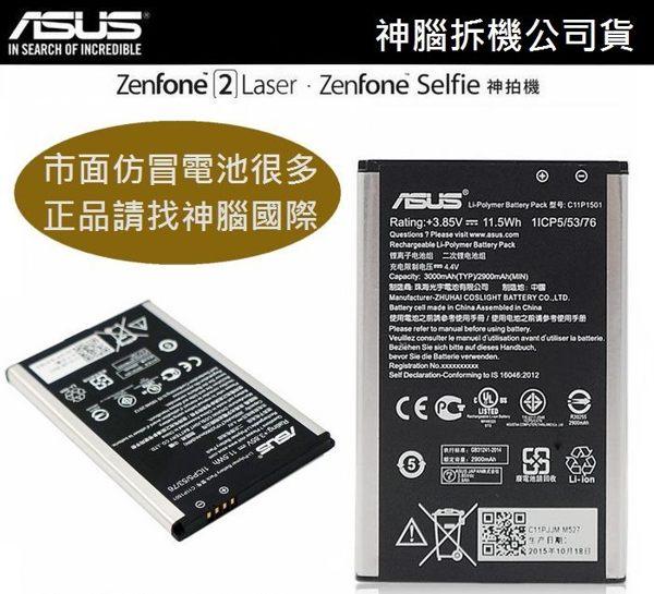 ASUS 華碩 ZenFone2 原廠電池【3000mAh】Laser ZE601KL ZE550KL ZE551KL