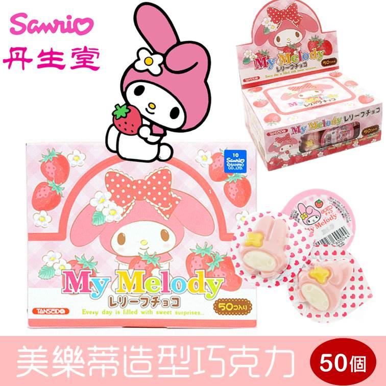 【丹生堂本舖】Sanrio三麗歐 Meoldy 美樂蒂造型占卜巧克力盒裝50個入 300g 草莓口味 日本進口美食