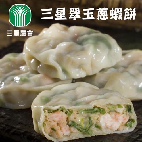 【三星農會】三星翠玉蔥蝦餅-6個-包  (3包一組)