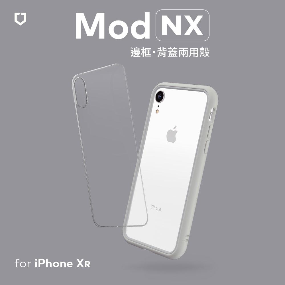 犀牛盾 iPhone XR Mod NX 邊框背蓋兩用殼 淺灰