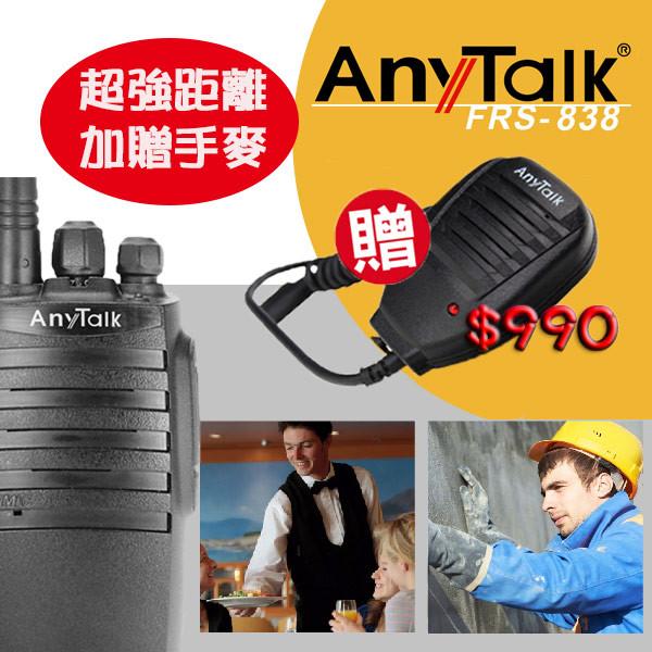 anytalk frs-838 5w業務型免執照無線電對講機  附手提式麥克風 3-5公里(1入)