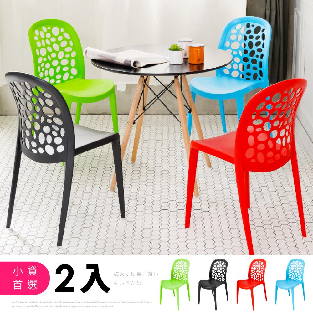 2入組時尚尖端設計感餐椅 單椅 休閒椅 造型椅-(四色可選)