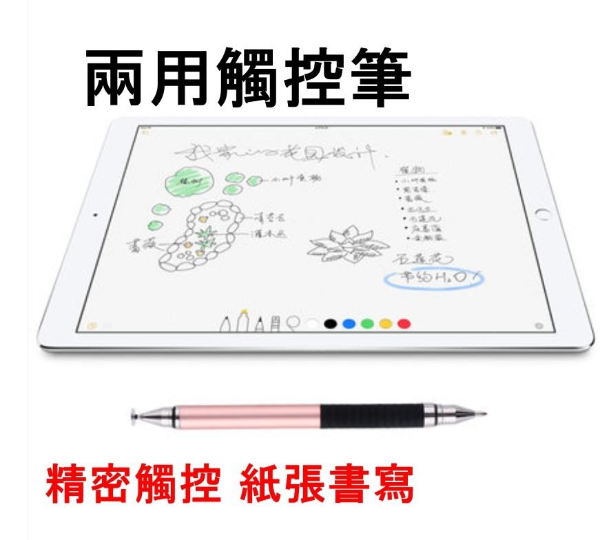 最順暢的觸控筆高精準度 兩用極細電容觸控筆 手機觸控筆 ipad觸控筆 iphone