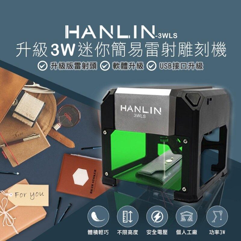 HANLIN-3WLS 升級3W迷你簡易雷射雕刻機【風雅小舖】