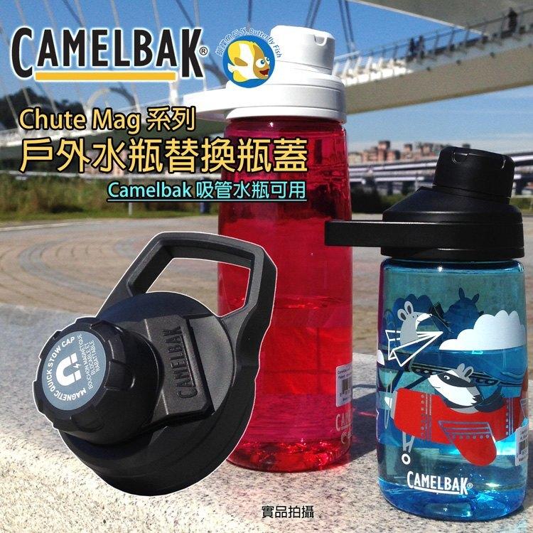 [開發票 公司貨] Camelbak 戶外運動水瓶 瓶蓋 黑;蝴蝶魚Camelbak。嬰幼兒與孕婦人氣店家蝴蝶魚戶外用品館的首頁有最棒的商品。快到日本NO.1的Rakuten樂天市場的安全環境中盡情網