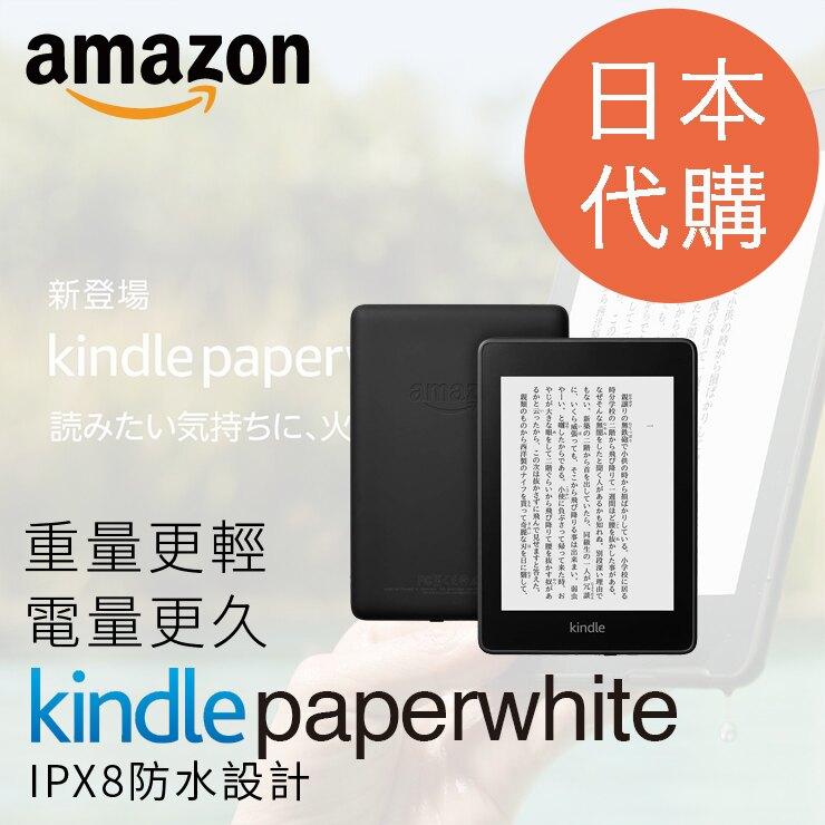 Amazon 亞馬遜 日本限定 Kindle Paperwhite 4 (KPW4) 第10代 WiFi (防水new model) 電子書閱讀器 日本代購 ~愛網拍~