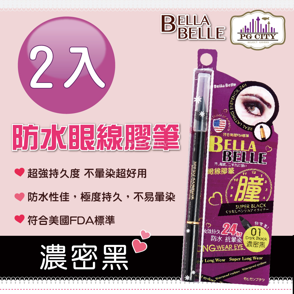 Bella Belle 貝拉蓓兒 防水眼線膠筆 眼線筆 防水眼線筆 濃密黑 2入組