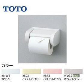 TOTO 紙巻器 YH500 樹脂系 500シリーズ 選べる4色