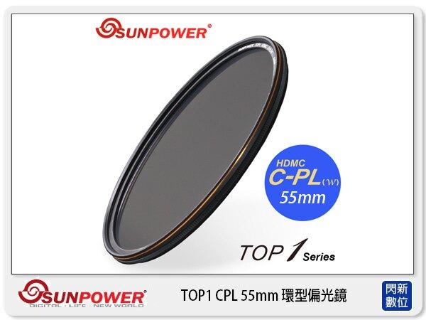 【銀行刷卡金回饋】送濾鏡袋~SUNPOWER TOP1 CPL 55mm 環型偏光鏡 鏡片 航太鋁合金 (55,湧蓮公司貨)