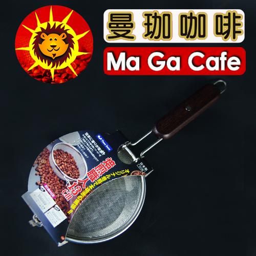【曼珈咖啡】木柄咖啡豆烘焙手網 直徑13cm