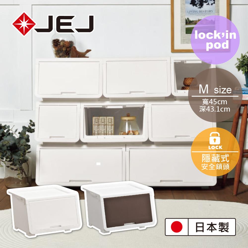 日本jej lockin pod 樂收納安全鎖掀蓋整理箱 中號(m)