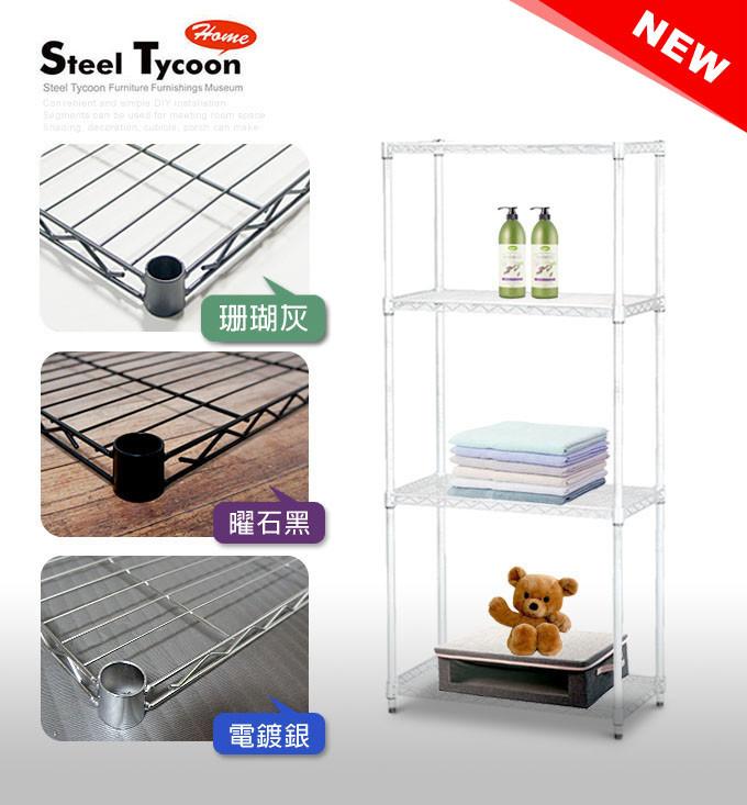 steel tycoonmit35x60x120cm四層鐵力士架-(3色可選/外銷日本)