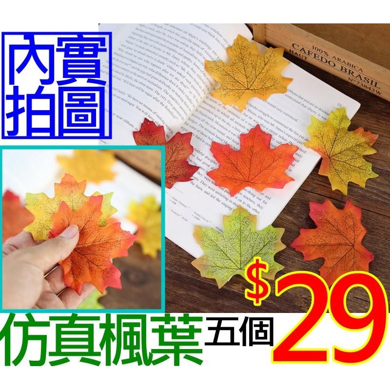 台灣現貨24h內寄出仿真楓葉質感絹布拍攝背景擺件裝飾拍照道具ig雜貨zakka飾品化妝品