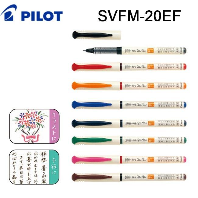 PILOT 百樂  SVFM-20EF 直液式 自來水筆  極細字  /支