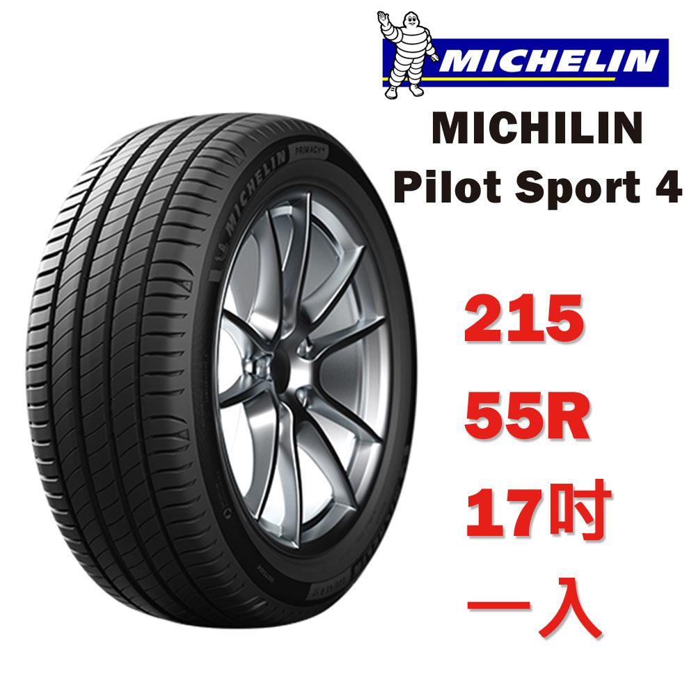 米其林 PILOT SPORT 4 215/55/17 98W XL 輪胎 - 一入