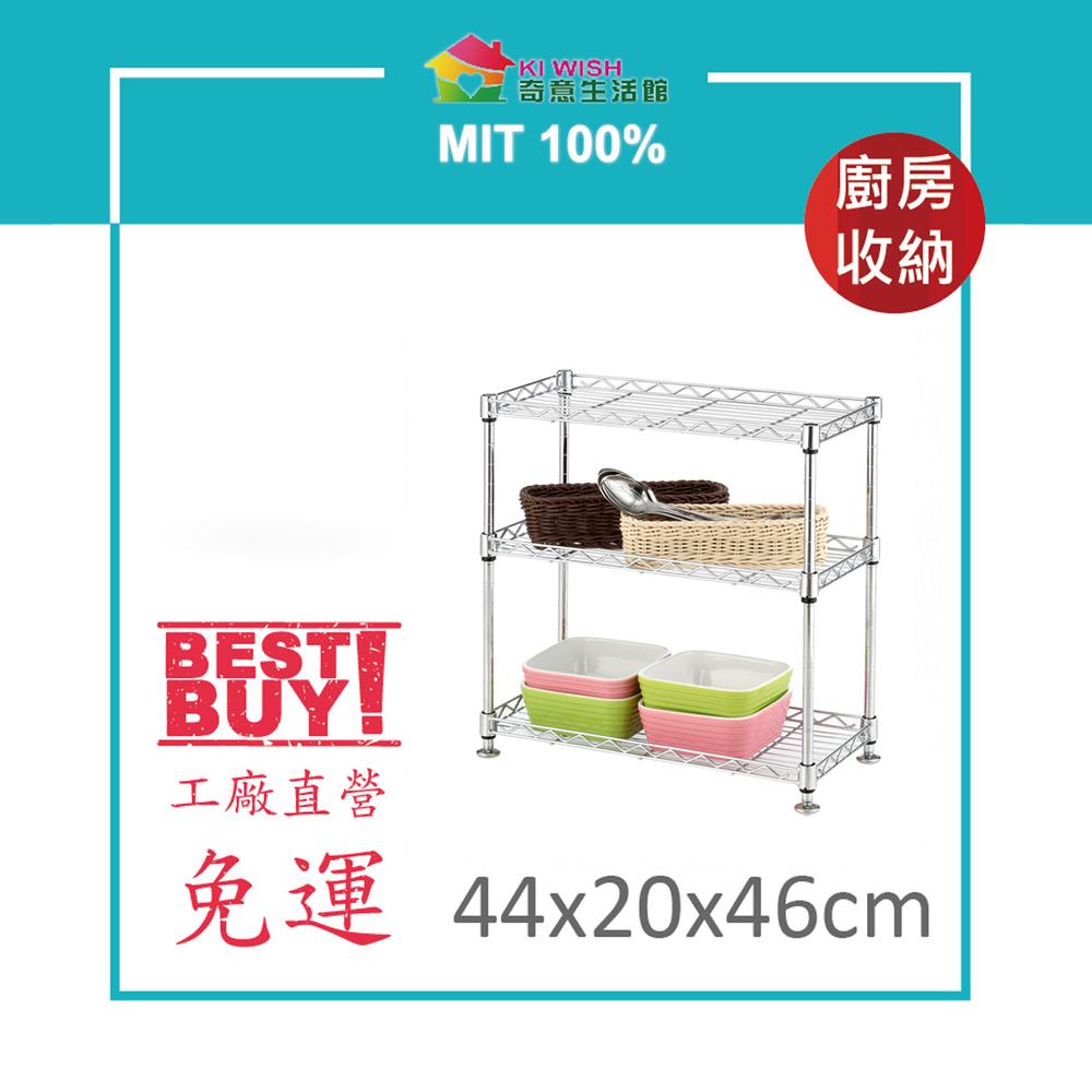 鐵架  廚房衛浴  三層架44x20x46cm【KI WISH 鐵架職人】