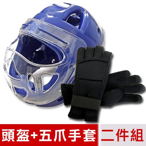 【輝武】嚴選-全包式護頭面罩頭盔+五爪分離招式技擊手套二件組-藍(尺寸可選)