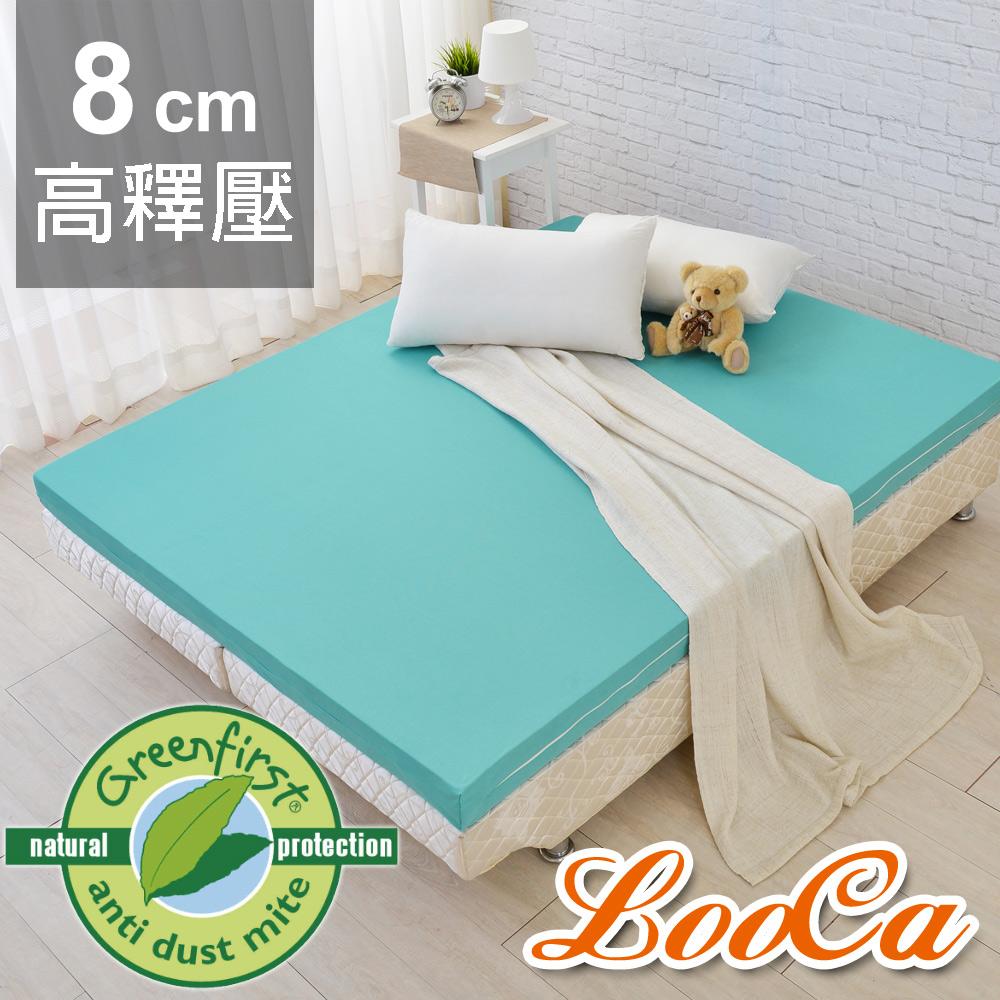 【LooCa】防蹣防蚊高釋壓8cm記憶床墊-加大6尺(法國Greenfirst系列)
