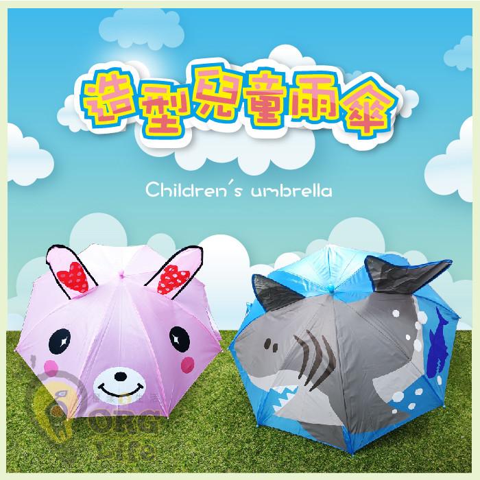 附哨子~兒童造型雨傘 太陽傘 遮陽傘 兒童雨傘 雨傘 造型傘 babyshark 鯊魚寶寶 安全直傘