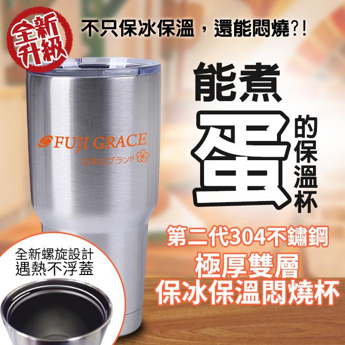 二代升級304雙層不銹鋼保冰保溫悶燒杯(台灣sgs認證)1杯+1密封杯蓋