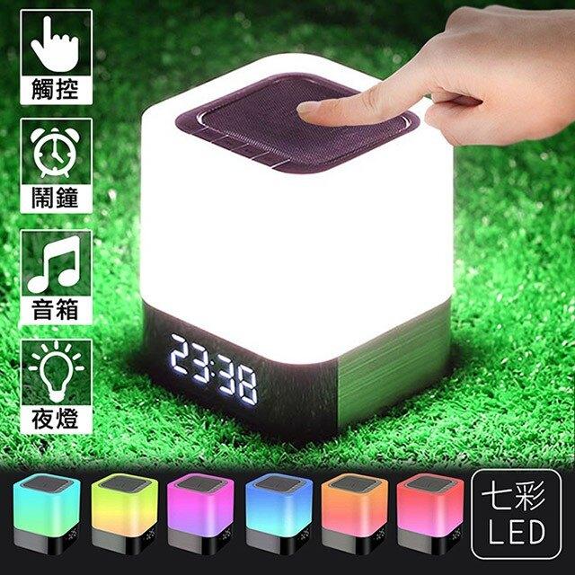 觸碰式檯燈時鐘藍牙音箱 LED七彩小夜燈 無線藍芽喇叭 重低音喇叭 藍牙喇叭 藍牙音箱 電腦喇叭