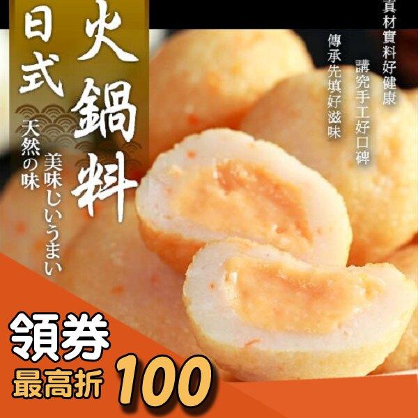 買一送一【大豐魚丸】火鍋料鍋物炸物專家-爆漿龍蝦沙拉球300g