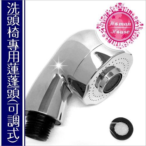 美髮院洗頭椅水龍蓮蓬頭(可調水量)-單入 [55151]