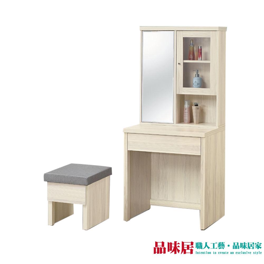 【品味居】安德 時尚2尺木紋立鏡式化妝台/鏡台組合(二色可選+含化妝椅+旋轉式鏡面)