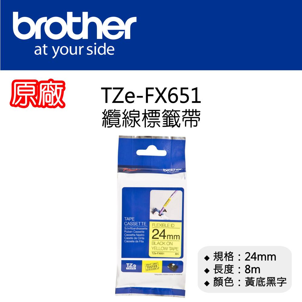 原廠現貨 brother tze-fx651 纜線標籤帶(可彎曲) 24mm 黃底黑字