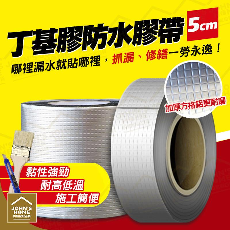 5cm丁基膠防水補漏方格鋁箔膠帶 屋頂牆壁裂縫 彩鋼瓦漏水抓漏 丁基橡膠自黏膠布卷材