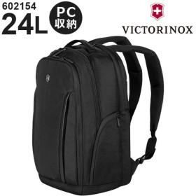 ビクトリノックス アルトモント プロフェッショナル エッセンシャル ラップトップ バックパック 着脱式オーガナイザー付き 602154