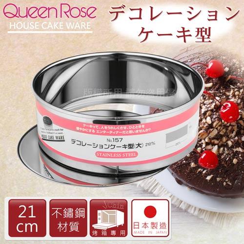 【日本霜鳥QueenRose】21cm活動式不銹鋼圓型蛋糕模-(L)-日本製