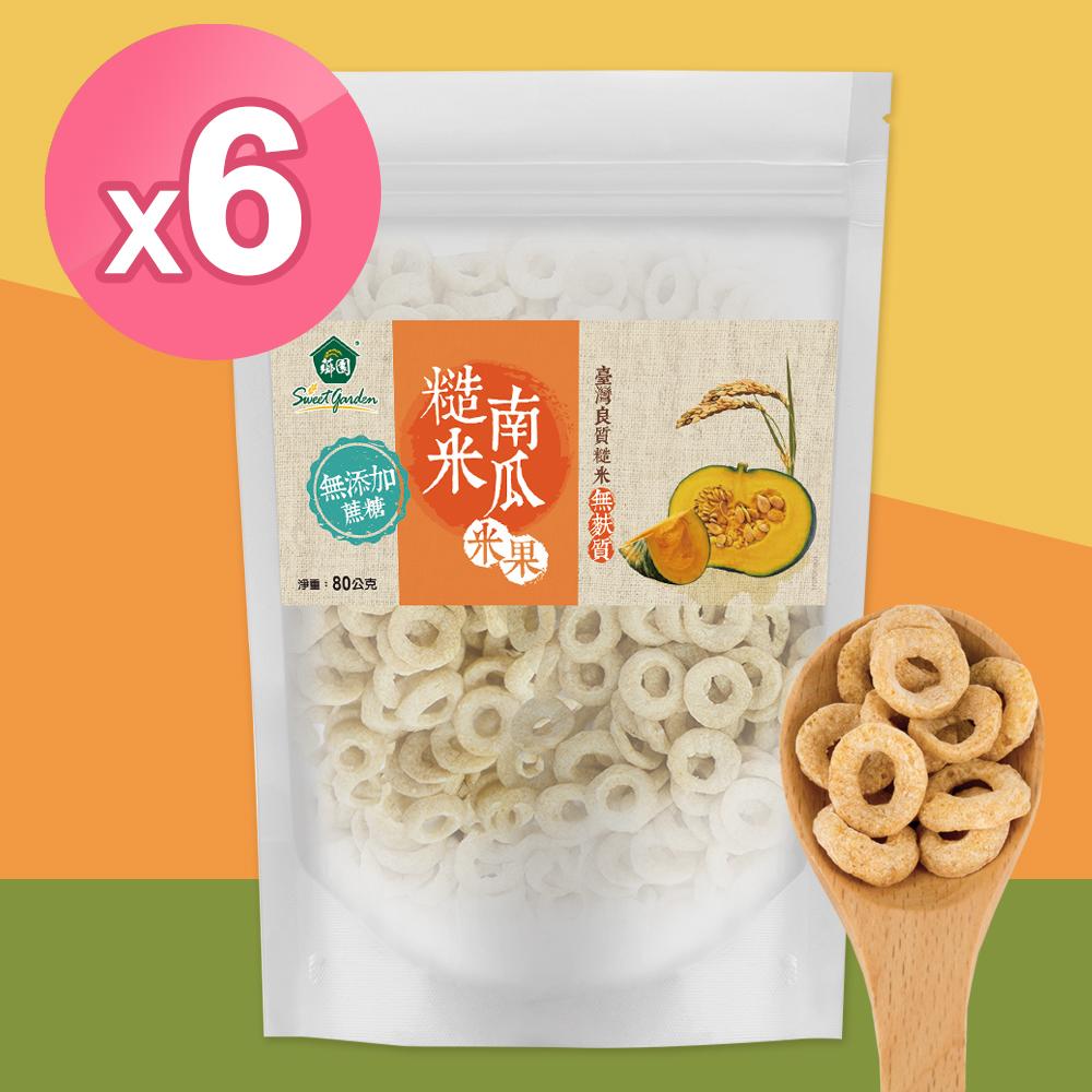 【薌園】糙米南瓜米果 80g x 6袋
