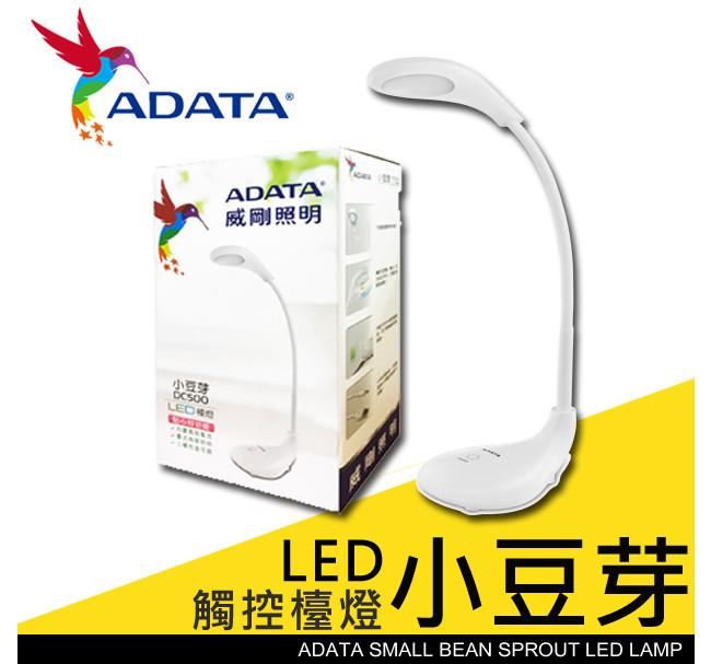 adata威剛 小豆芽led檯燈