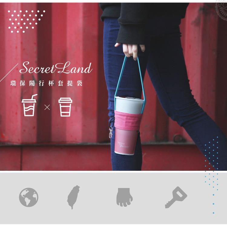 secretland環保手搖飲料隨行杯套提袋.簡約時尚素色手提式飲料環保提袋環保杯套