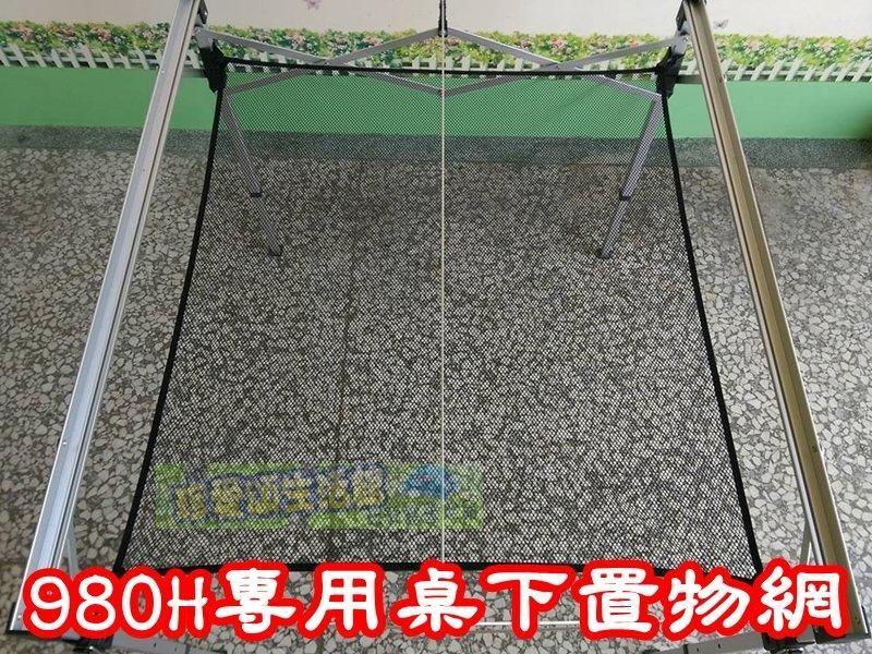 jls台灣製 蛋捲桌980h桌下置物網  帶魔鬼氈扣設計