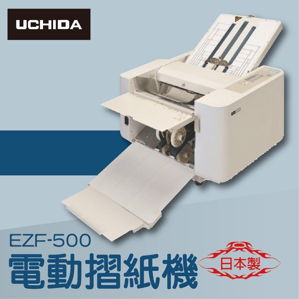 事務機推薦-UCHIDA EZF-500 電動摺紙機[可對折/對摺/多種基本摺法]