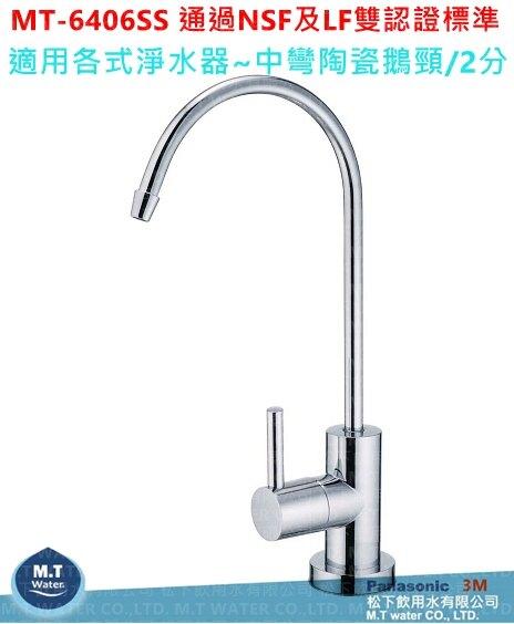 MT-6406SS通過NSF及LF雙認證標準~適用RO機/逆滲透/淨水器/濾水器/出水龍頭/鵝頸龍頭/中彎陶瓷鵝頸~2分
