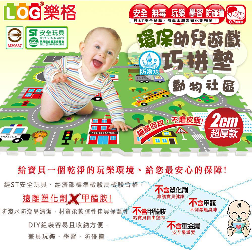 log 樂格環保幼兒遊戲巧拼墊 - 動物社區(60x60cmx厚2cmx4片)