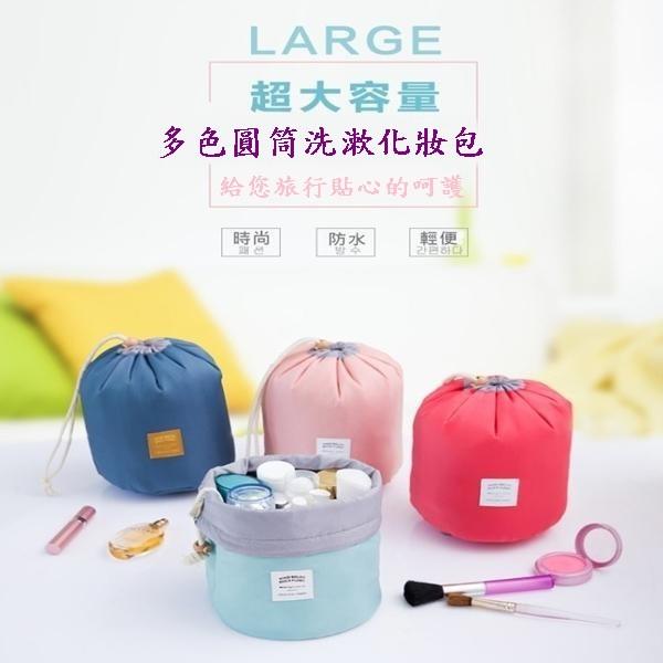 新一型 旅行韓國可愛簡約圓筒分層大容量防水收納化妝包 (4色任選)