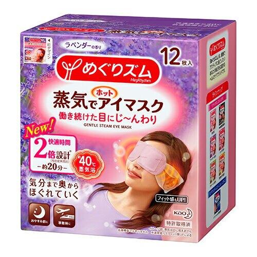 日本花王 KAO 40度C蒸氣感溫熱眼罩(薰衣草)12枚入*夏日微風*