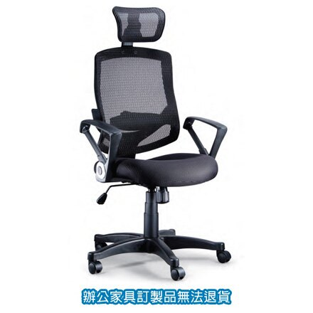特級網布系列 LV-988 辦公椅 /張