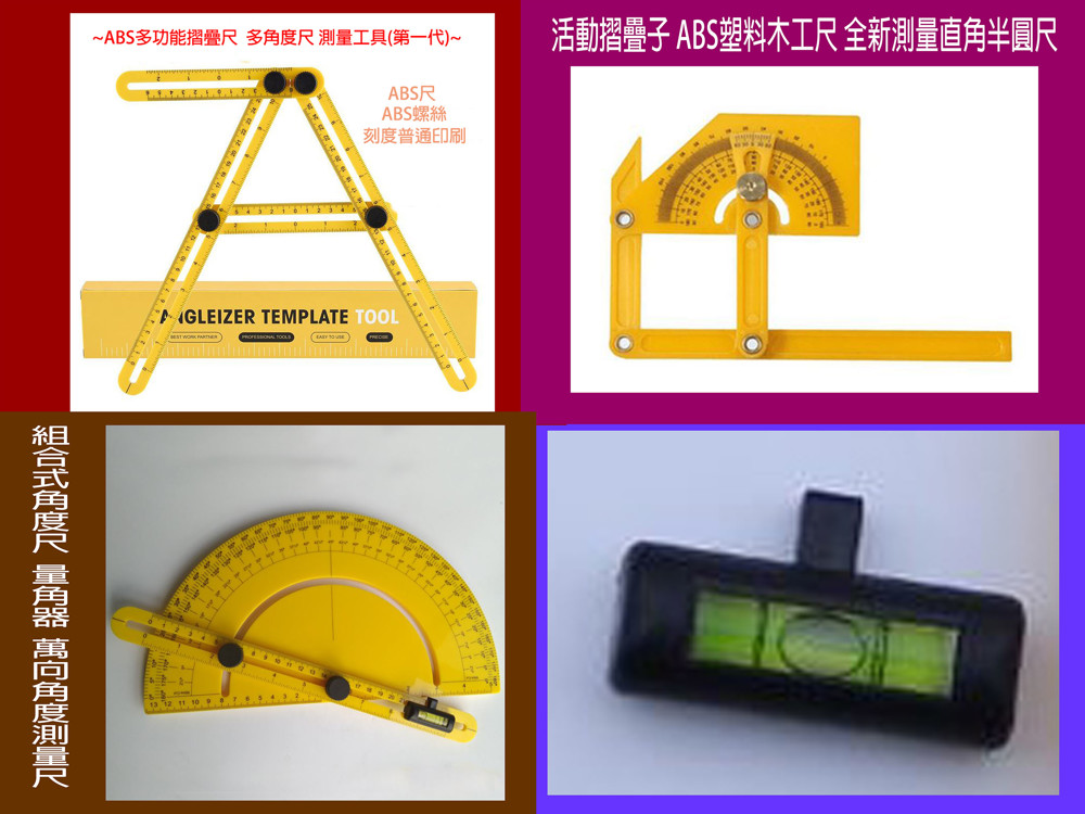 多功能摺疊尺  活動四摺尺  多角度尺  測量工具(三合一+水平儀)