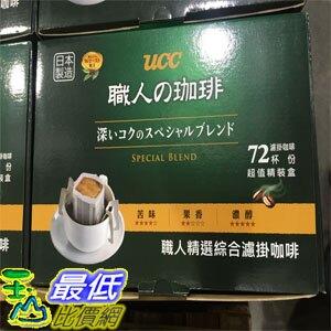 [COSCO代購] UCC 職人精選掛式咖啡7公克*72入 C298703