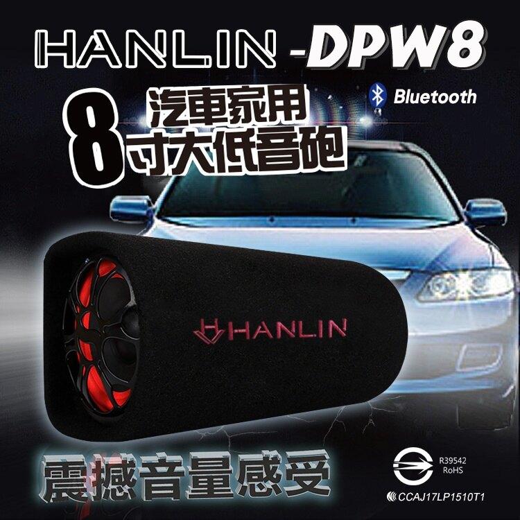 HANLIN-DPW8 汽車家用8寸大低音砲 震撼音量感受 藍芽喇叭 藍牙喇叭【風雅小舖】