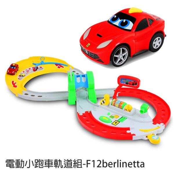 【FERRARI 法拉利系列小跑車】法拉利電動小跑車軌道組-F12berlinetta MC88802