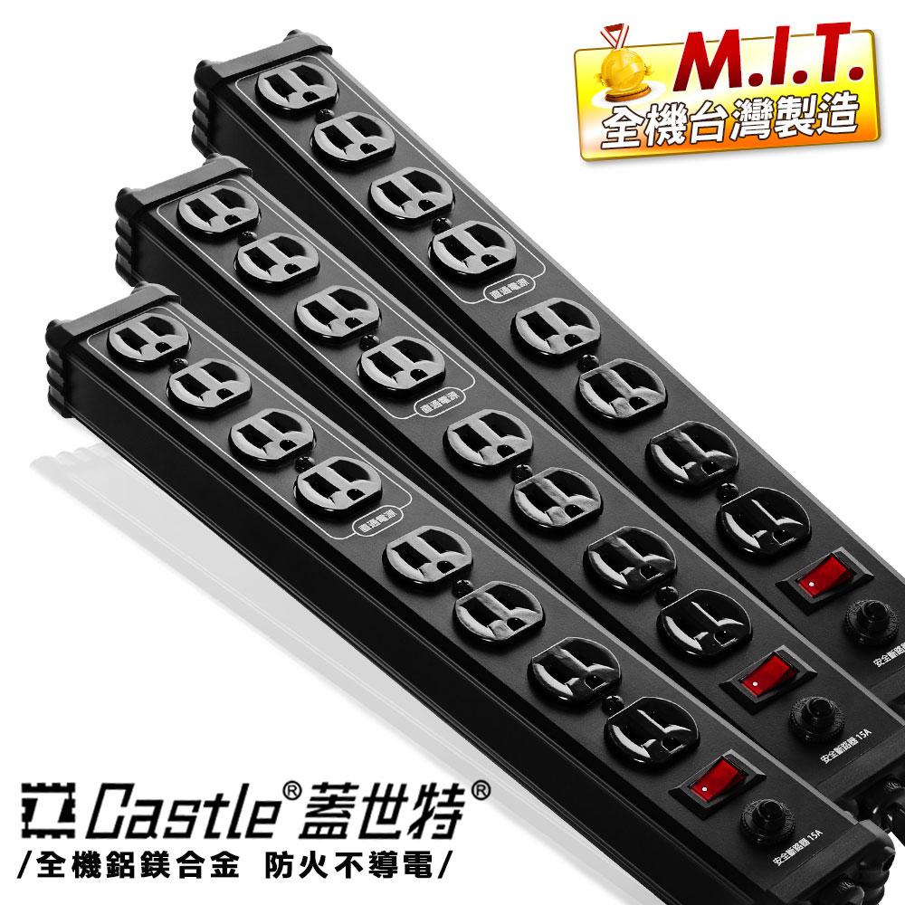 (3入組)【Castle 蓋世特】鋁合金電源突波保護插座 延長線-IA8尊爵黑(3孔/8座)