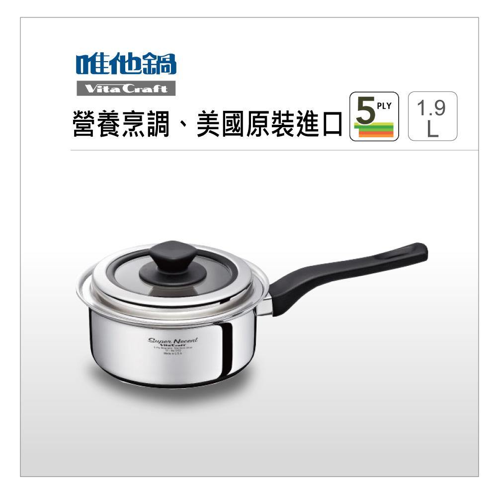 美國VitaCraft唯他鍋【Super Necent】5層元氣鍋17cm 1.9L (單把)